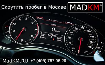 скрутить пробег madkm.ru